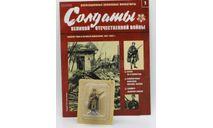 Солдаты ВОВ №1, фигурка, Eaglemoss, scale32