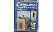 Солдаты ВОВ №192, фигурка, Eaglemoss, scale32