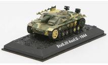 StuG.III Ausf.G - 1944 - модель 1/72 Арсенал-Коллекция серии Танки Мира Коллекция №спецвыпуск 'Техника блицкрига', масштабные модели бронетехники, 1:72
