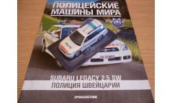 Subaru legacy Полицейские машины мира №58, масштабная модель, 1:43, 1/43, DeAgostini
