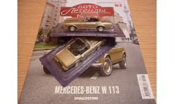 Mercedes-benz W113 Автолегенды мира №2 Тестовый выпуск, масштабная модель, 1:43, 1/43, DeAgostini