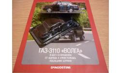 ГАЗ-3110 'Волга' Автолегенды СССР №189, масштабная модель, 1:43, 1/43, DeAgostini