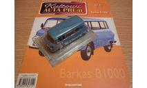 Barkas B1000 Польская серия, масштабная модель, 1:43, 1/43, DeAgostini