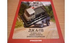 ZUK A-11B Автолегенды СССР №163