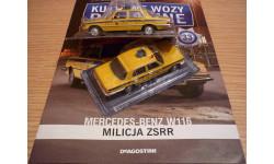 Mercedes-Benz 450 SEL (W116) Полицейские машины мира №33 Польская серия, масштабная модель, 1:43, 1/43, DeAgostini