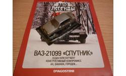 ВАЗ-21099 Автолегенды СССР №56, масштабная модель, 1:43, 1/43, DeAgostini