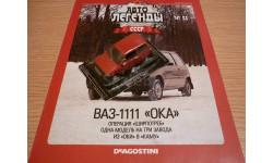 ВАЗ-1111 'Ока' Автолегенды СССР №55, масштабная модель, 1:43, 1/43, DeAgostini