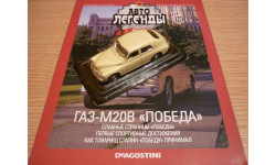 ГАЗ-М20В 'Победа' Автолегенды СССР №2, масштабная модель, 1:43, 1/43, DeAgostini