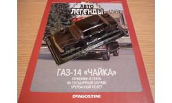 ГАЗ-14 'Чайка' Автолегенды СССР №52, масштабная модель, 1:43, 1/43, DeAgostini