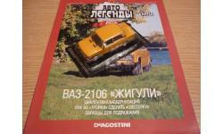 ВАЗ-2106 Автолегенды СССР №50, масштабная модель, 1:43, 1/43, DeAgostini