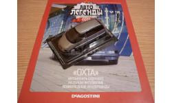 'Охта' Автолегенды СССР №130, масштабная модель, 1:43, 1/43, DeAgostini