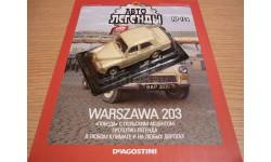 Warszawa 203 Автолегенды СССР №154, масштабная модель, 1:43, 1/43, DeAgostini