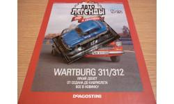Wartburg 311/312 Автолегенды СССР №172, масштабная модель, 1:43, 1/43, DeAgostini