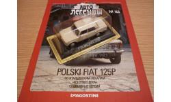 Polski Fiat 125P Автолегенды СССР №165, масштабная модель, 1:43, 1/43, DeAgostini