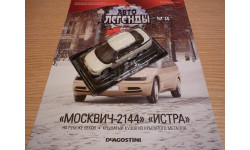 Москвич-2144 'Истра' Автолегенды СССР №36, масштабная модель, 1:43, 1/43, DeAgostini