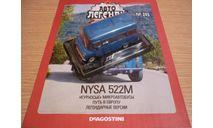 Nysa 522M Автолегенды СССР №205, масштабная модель, 1:43, 1/43, DeAgostini