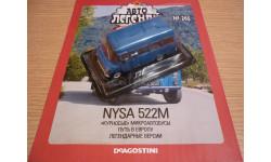 Nysa 522M Автолегенды СССР №205
