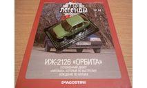ИЖ-2126 Автолегенды СССР №60, масштабная модель, scale43, DeAgostini
