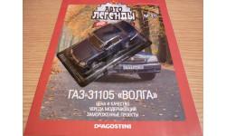 ГАЗ-31105 'Волга' Автолегенды СССР №211, масштабная модель, 1:43, 1/43, DeAgostini