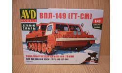 Сборная модель ВПЛ-149 (ГТ-СМ) AVD Models, сборная модель автомобиля, 1:43, 1/43