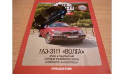 ГАЗ-3111 'Волга' Автолегенды СССР №223, масштабная модель, 1:43, 1/43, DeAgostini