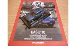 ВАЗ-2110 Автолегенды СССР №226 КАЧЕСТВО = ЦЕНА, масштабная модель, 1:43, 1/43, DeAgostini