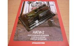 НАТИ-2 Автолегенды СССР №233, масштабная модель, 1:43, 1/43, DeAgostini