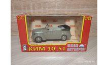 КИМ 1051, масштабная модель, НашАвтопром, scale43