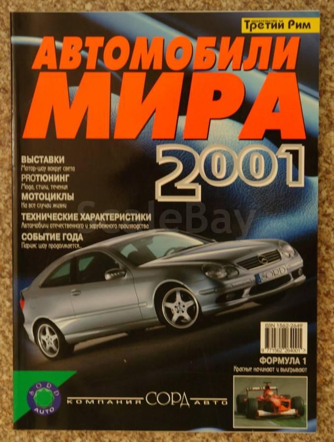 журнал автомобили мира