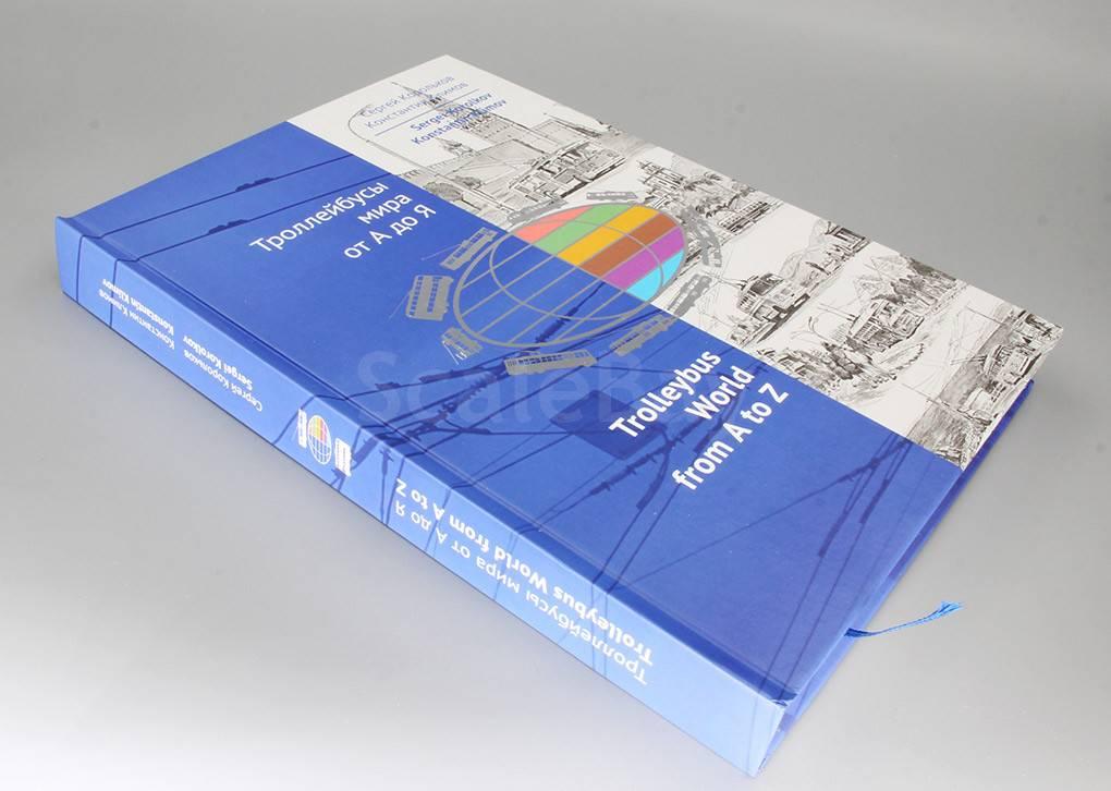 Книга 'Троллейбусы мира от А до Я' С.Корольков, К.Климов | Аукцион масштабных и сборных моделей