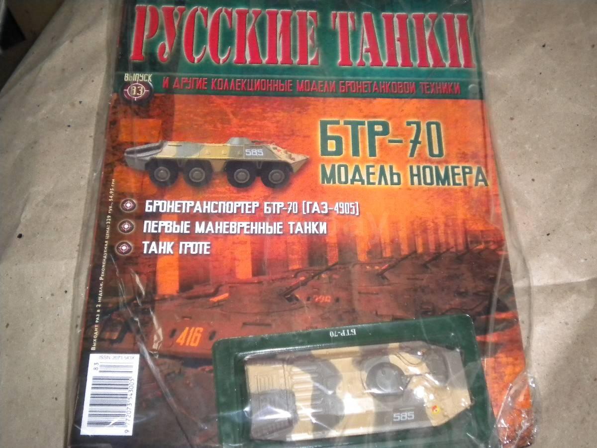 важно магазин журнальная серия русские танки прекрасен