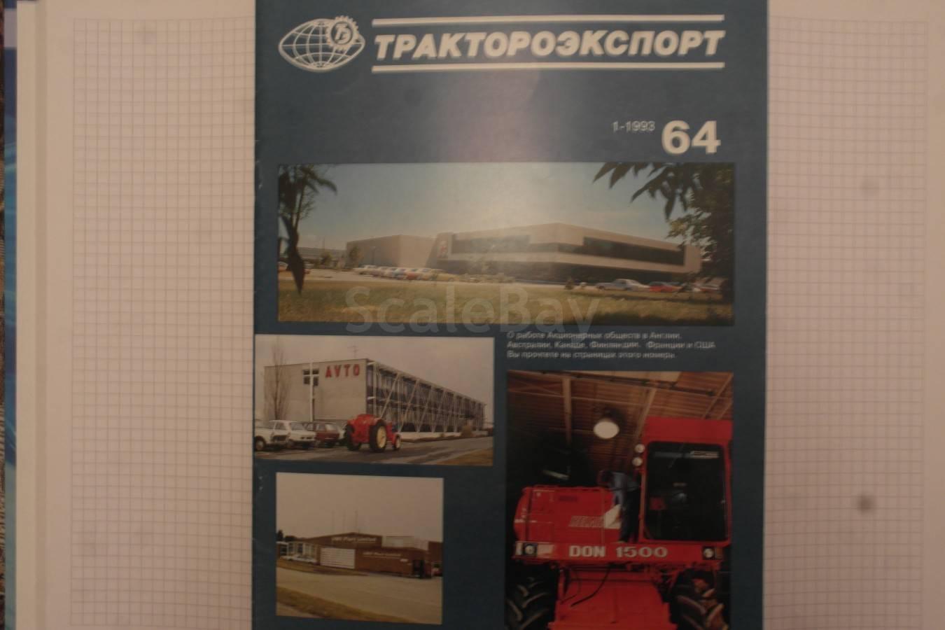 журнал московский торги